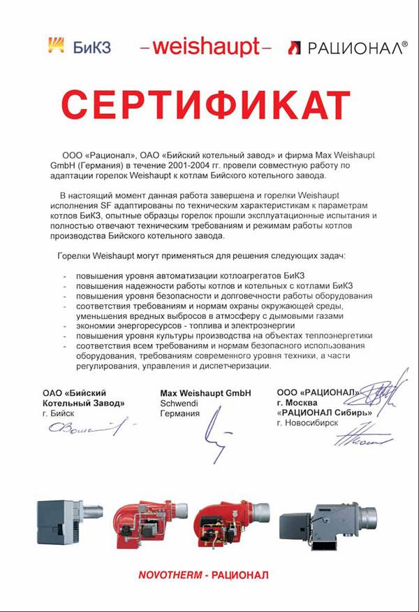 Сертификат соответствия горелок Weishaupt котлам Бийского котельного завода