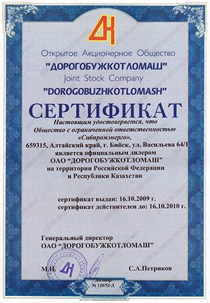 Сертификат официального дилера ОАО Дорогобужкотломаш-2010 год