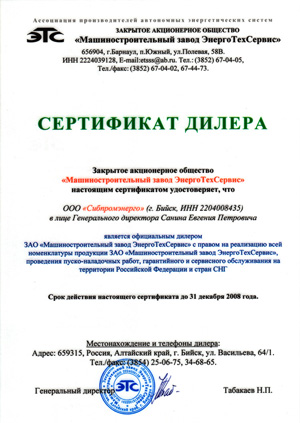 Сертификат дилера ЗАО Машиностроительный завод ЭнергоТехСервис - 2008 год