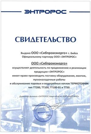 Сертификат официального дилера ООО ЭНТРОРОС 2011 - 2012 год