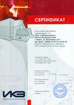 Сертификат официального дилера ООО Ижевский котельный завод, 2011 год