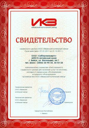 Свидетельство сервисного центра ООО Ижевский котельный завод, 2011 год