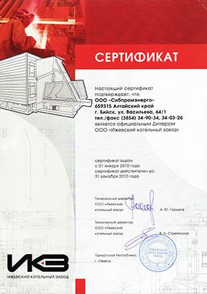 Сертификат официального дилера ООО Ижевский котельный завод-2010 год