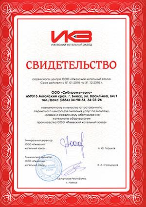 Свидетельство аттестованного сервисного центра ООО Ижевский котельный завод-2010 год
