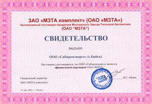 Свидетельство официального партнера Московского завода тепловой автоматики-2008 год