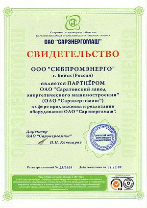 Сертификат официального партнера ОАО Сарэнергомаш-2009 год