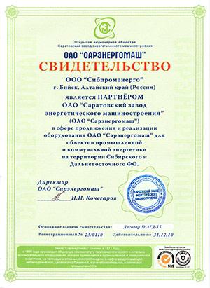 Сертификат официального партнера ОАО Сарэнергомаш-2010 год
