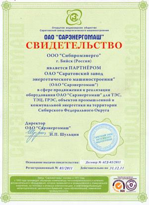 Сертификат официального партнера ОАО Сарэнергомаш-2011 год