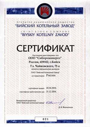 Сертификат дилера ОАО Бийский котельный завод-2004 год