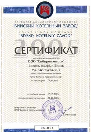 Сертификат дилера ОАО Бийский котельный завод-2005 год