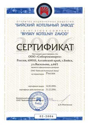 Сертификат дилера ОАО Бийский котельный завод-2006 год