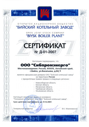 Сертификат дилера ОАО Бийский котельный завод-2007 год