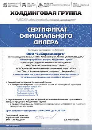 Сертификат официального дилера холдинговой группы ЗАО ТЭП-Холдинг-2008 год