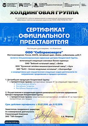 Сертификат официального представителя холдинговой группы ЗАО ТЭП-Холдинг-2010 год