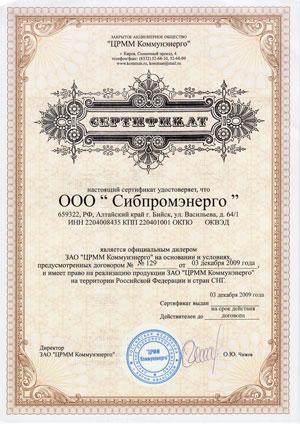 Сертификат официального дилера ЗАО ЦРММ Коммуннэнерго-2010 год