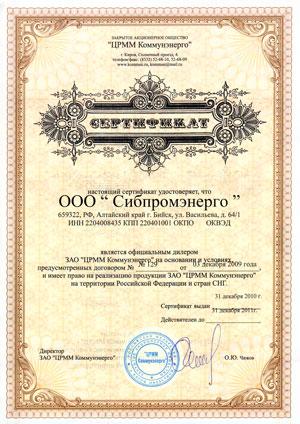 Сертификат официального дилера ЗАО ЦРММ Коммуннэнерго - 2011 год