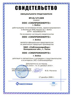 Свидетельство официального представителя ЗАО Сибтензоприбор-2010 год
