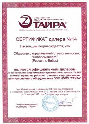 Сертификат официального дилера ООО НЭМЗ Тайра-2011-2012 год