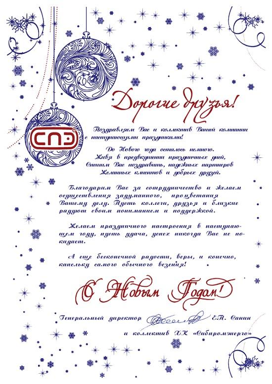 Поздравляем с наступающим Новым 2013 годом!