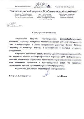 Отзыв Карагандинского Деревообрабатывающего комбината