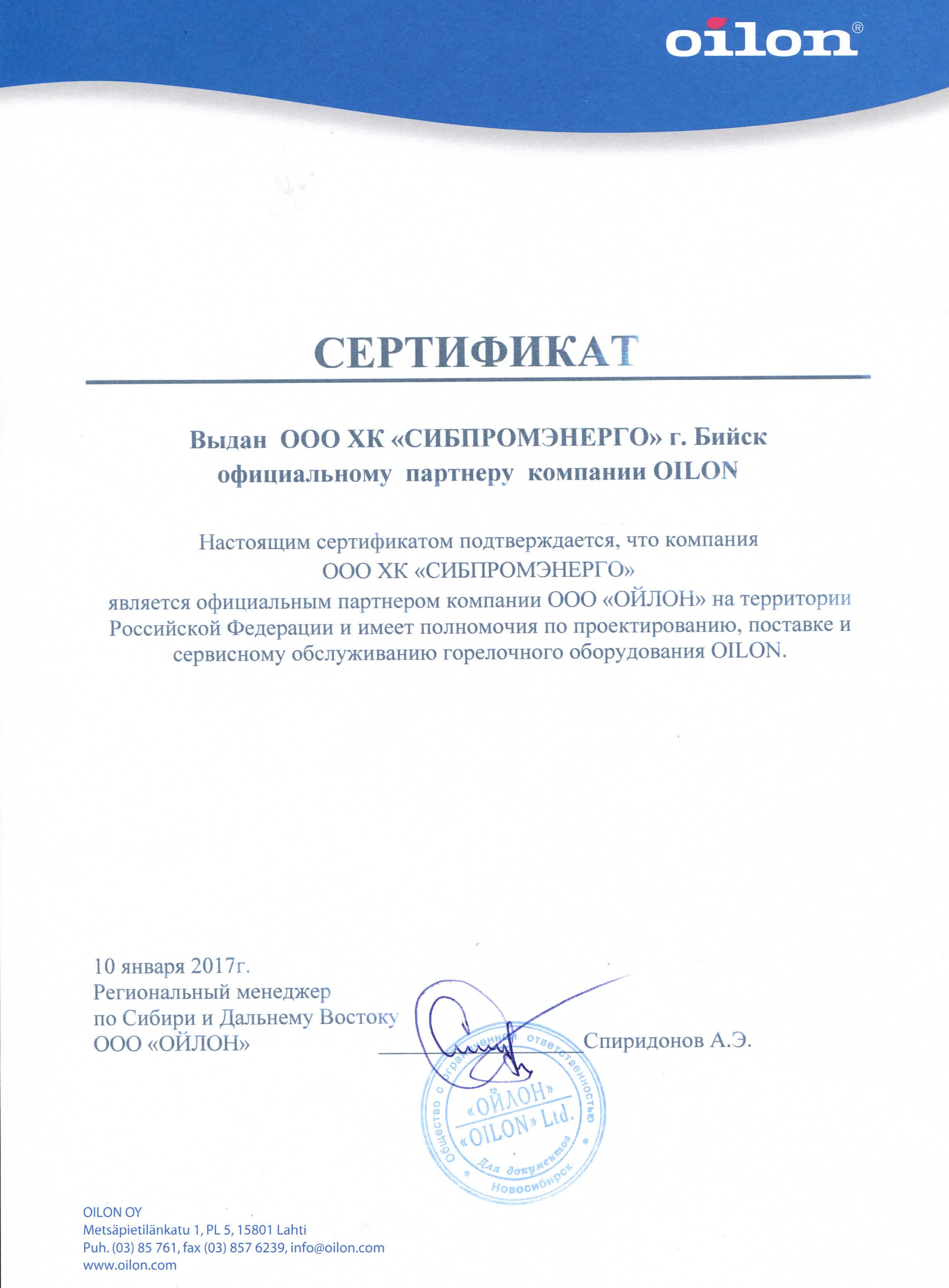 Сертификат официального партнера компании OILON