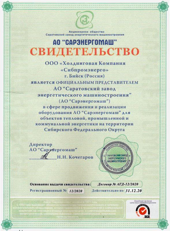 Свидетельство официального представителя АО 'Сарэнергомаш'
