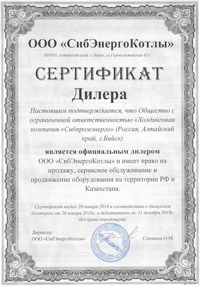 Сертификат дилера ООО 'СибЭнергоКотлы'