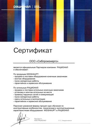 Сертификат официального партнера компании РАЦИОНАЛ 2011-2012 год