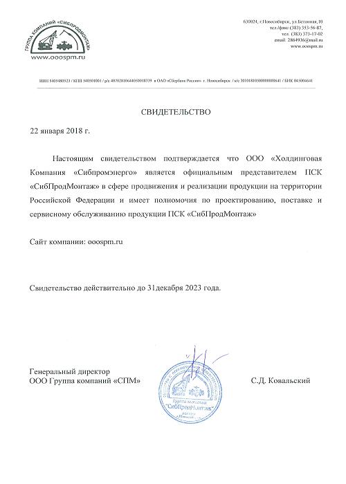 Сертификат официального представителя ПСК 'СибПродМонтаж'