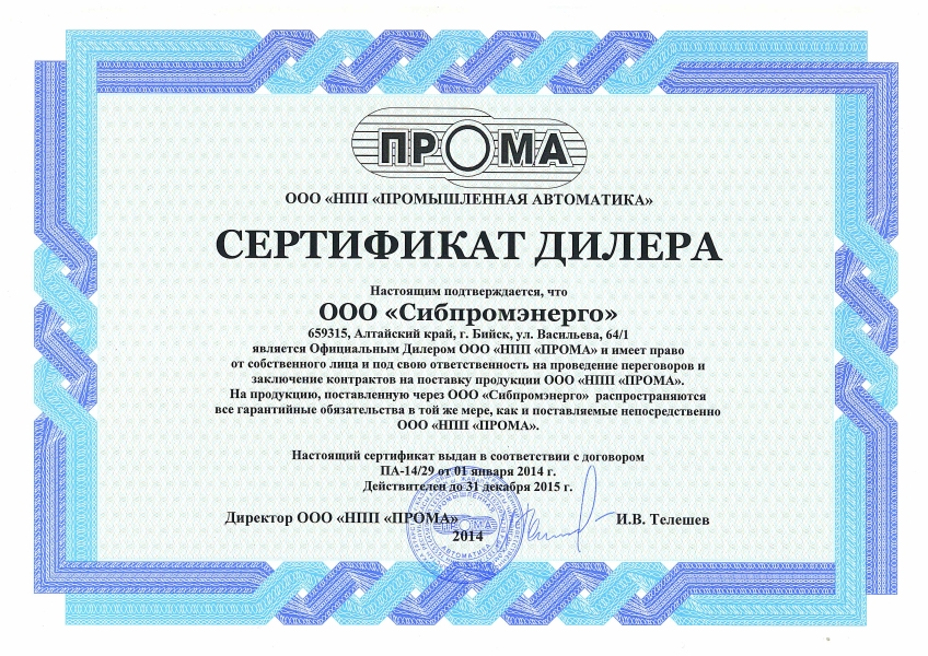 Сертификат Дилера ООО Сибпромэнерго - 2014 год