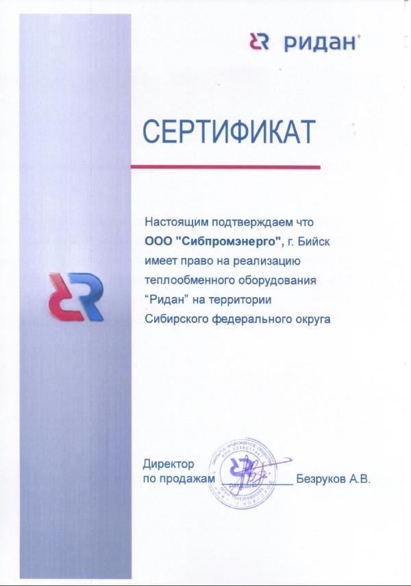 Сертификат официального представителя ЗАО Ридан - 2014 год